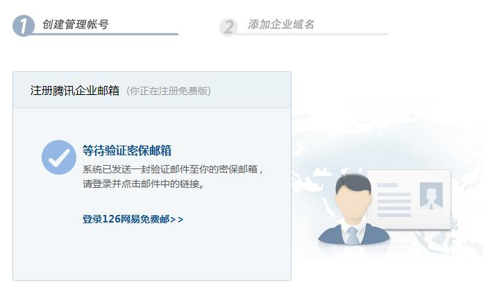 QQ腾讯企业邮箱设置方法