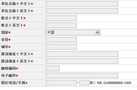 域名注册资料