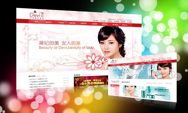 化妆品行业企业<a href='http://www.jnwzgs.cn/' target='_blank'><u>网站建设</u></a>方案