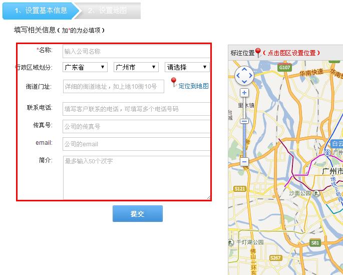 如何在网站建设中调用百度地图