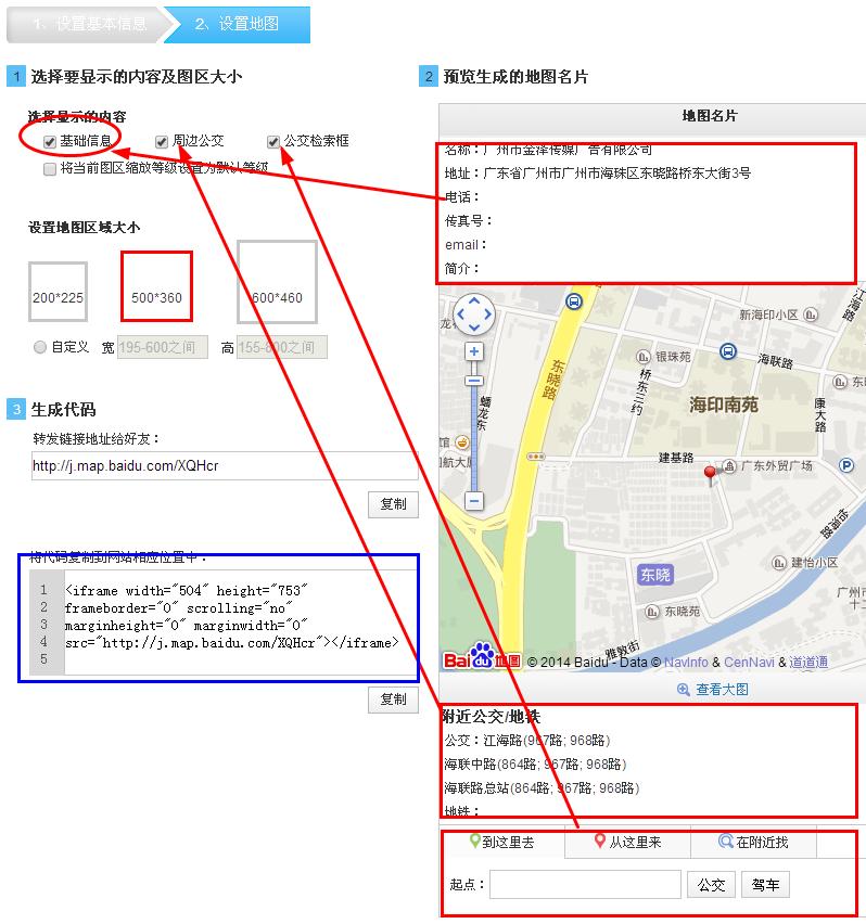 教你在网站建设中如何调用百度地图
